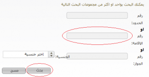 Check your Saudi Iqama Status Online - Abroad Indians